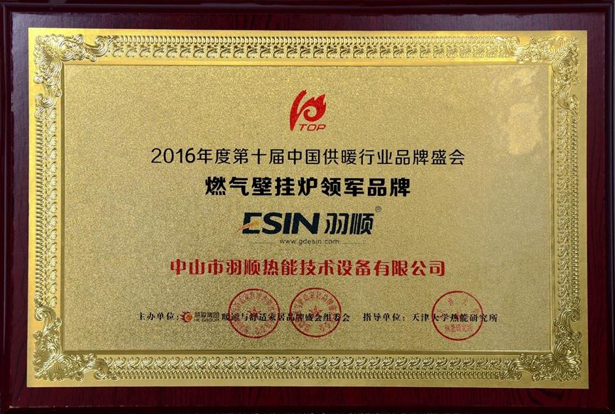 2016.11.28燃气壁挂炉领军品牌.jpg
