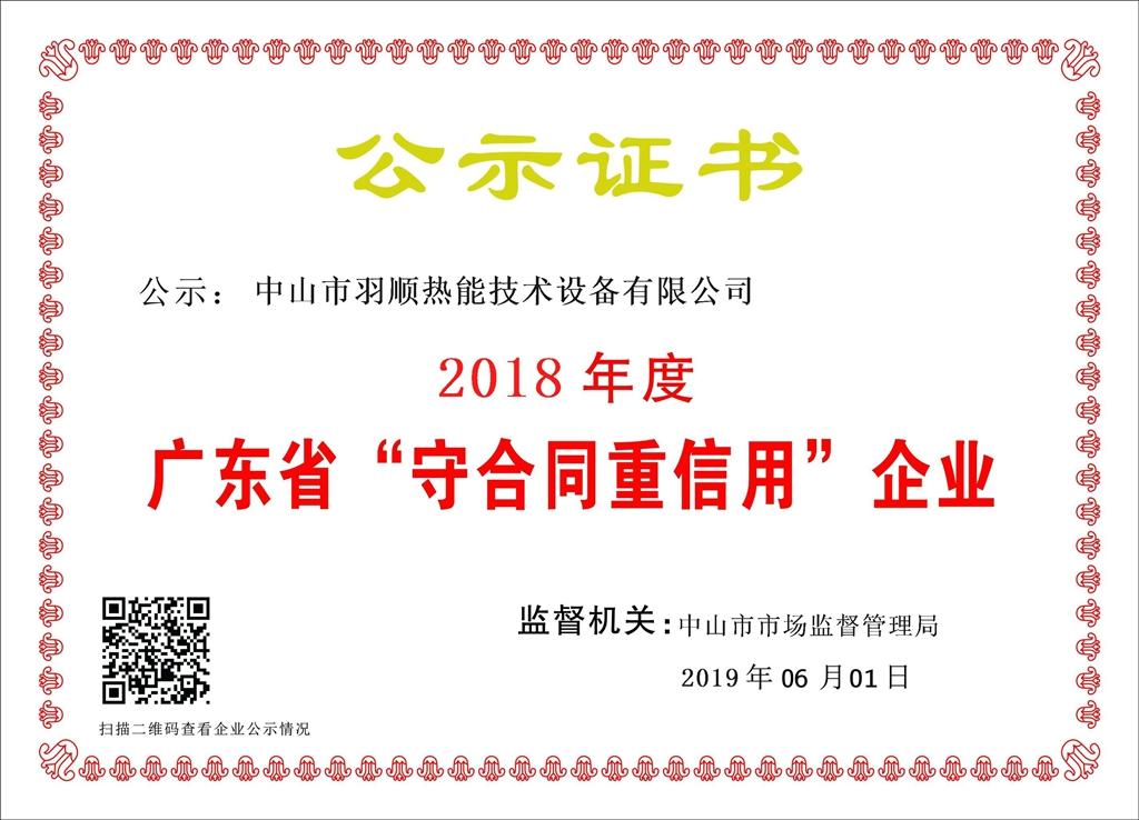 2016-2018广东省守合同重信用企业2.jpg