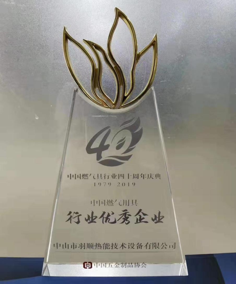 壁挂炉厂家羽顺荣获优秀行业奖