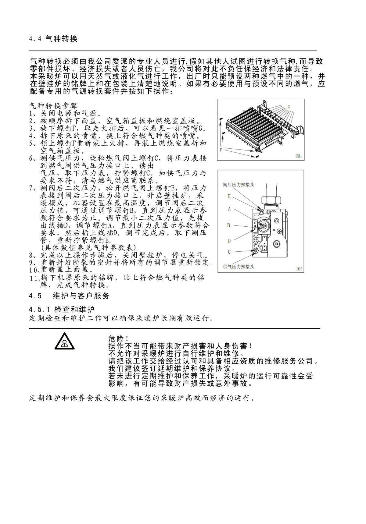 ES01系列-用户使用手册-7_02.jpg
