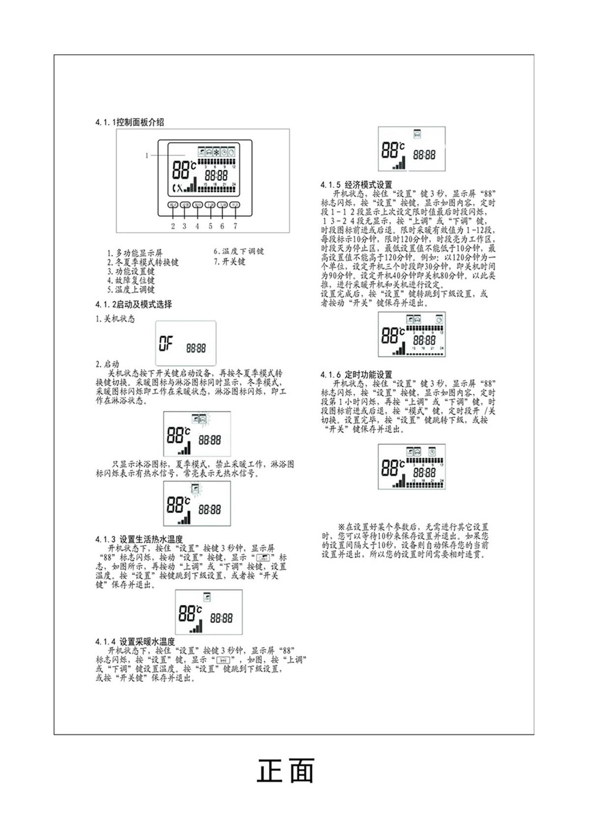 ES01系列-用户使用手册-10_01.jpg