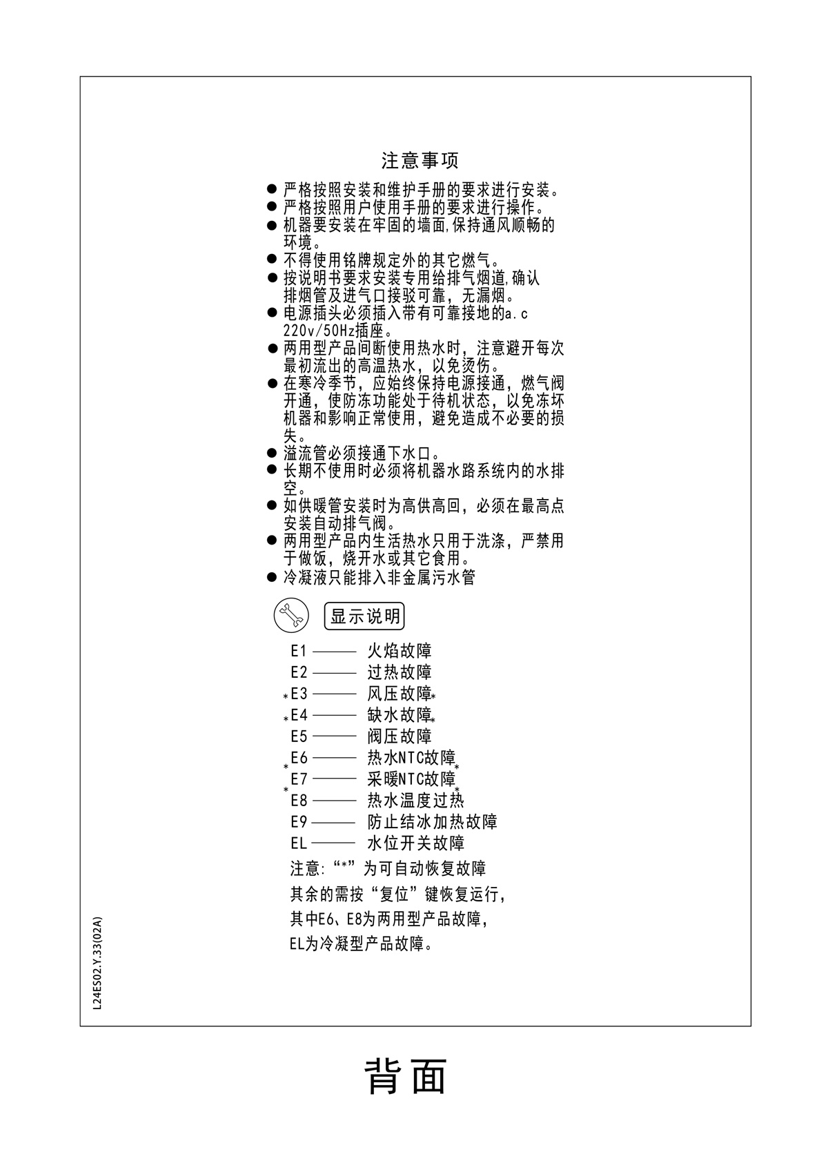 ES02系列-用户使用手册-10_03.jpg