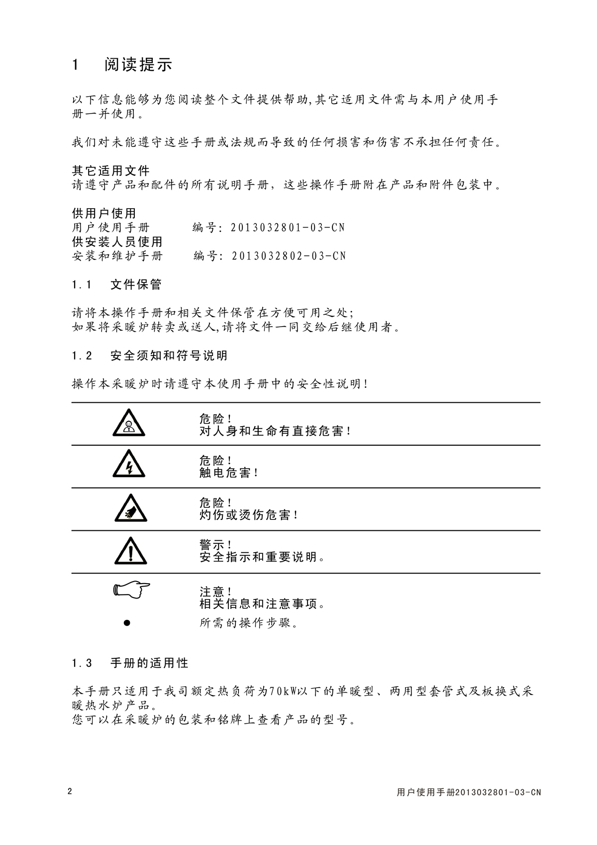ES03系列-用户使用手册-3_01.jpg