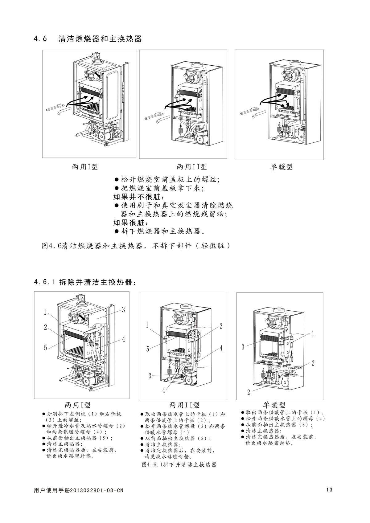 ES03系列-用户使用手册-5_02.jpg