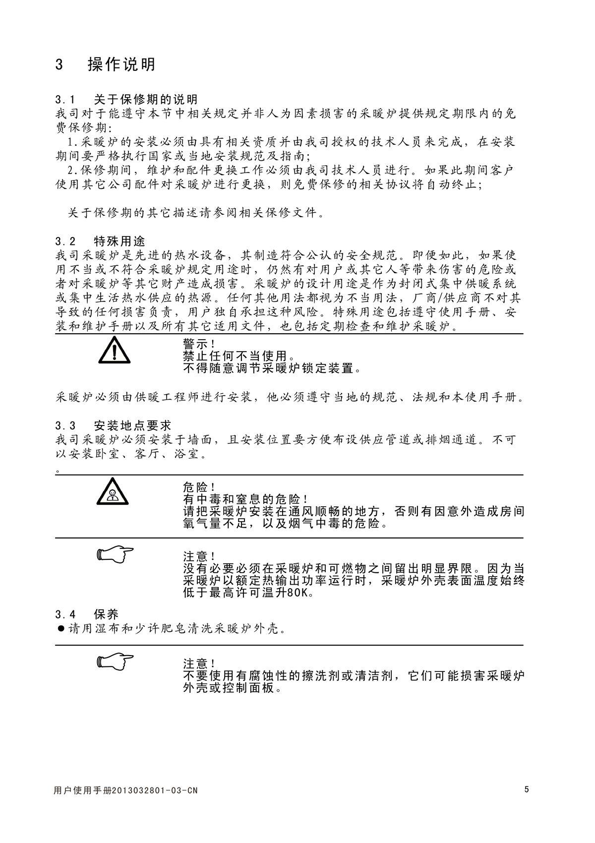 ES03系列-用户使用手册-6_03.jpg