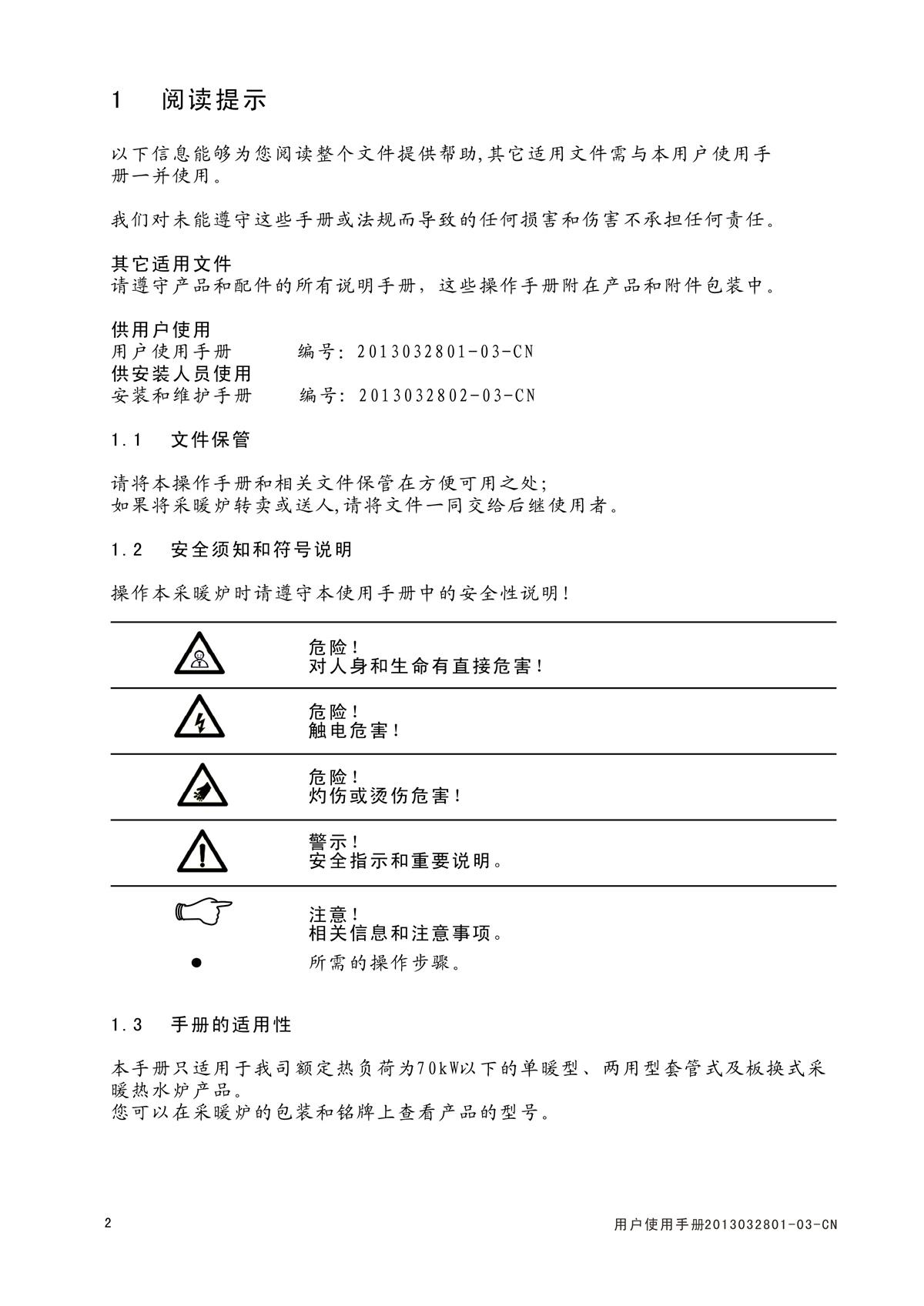 ES06系列-用户使用手册-3_01.jpg