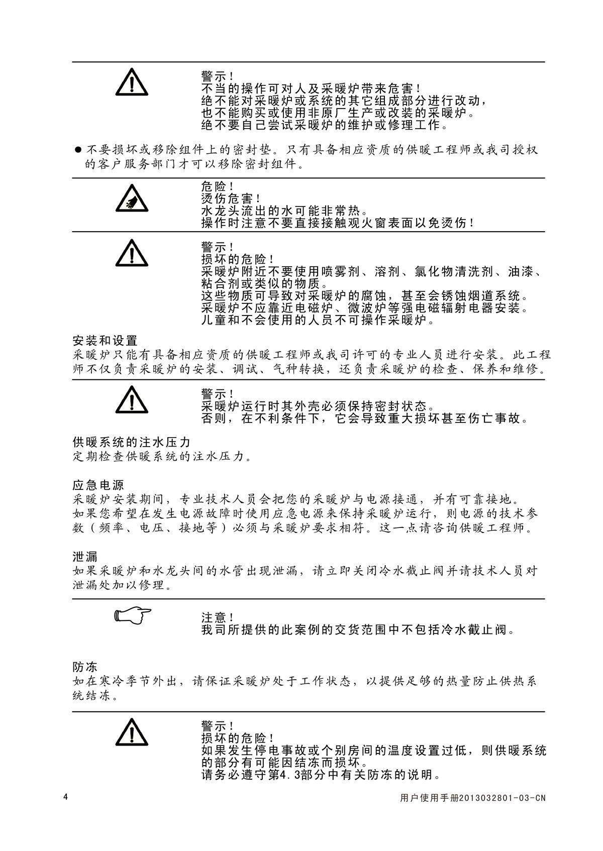 ES06系列-用户使用手册-5_01.jpg