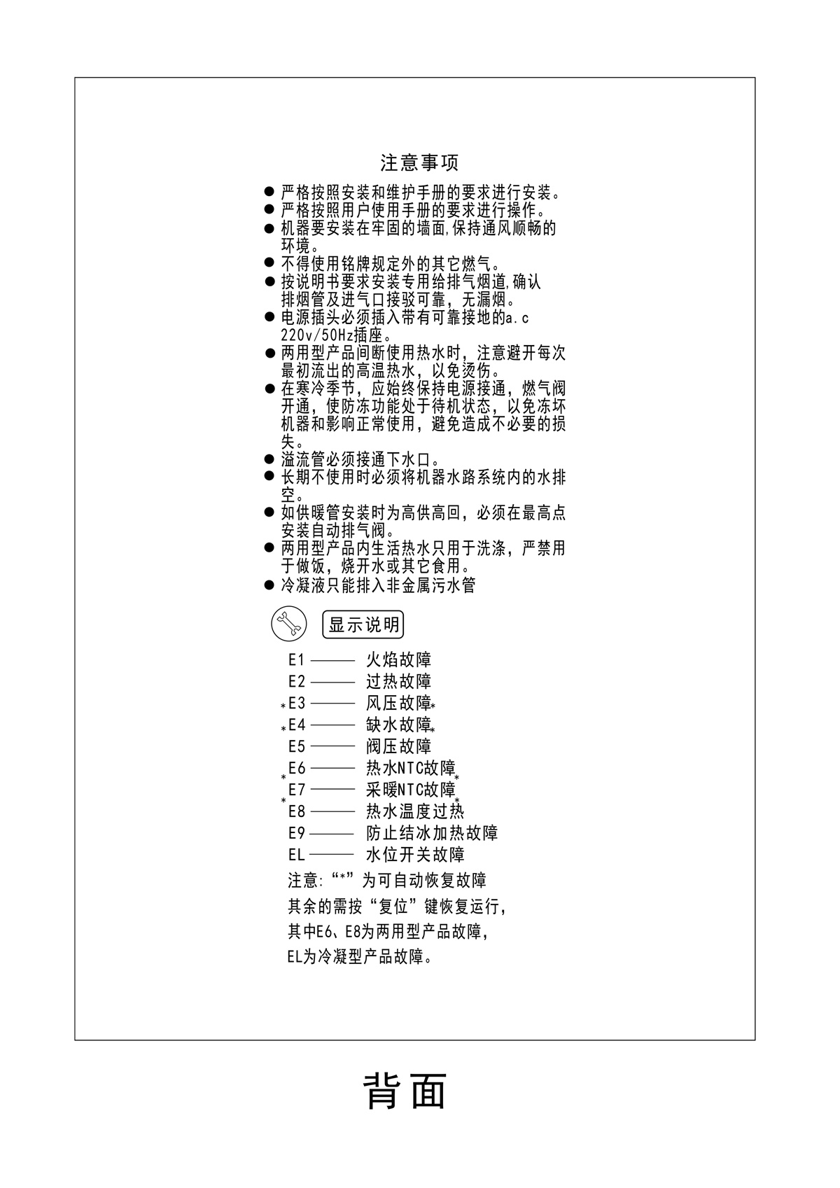 ES06系列-用户使用手册-10_02.jpg