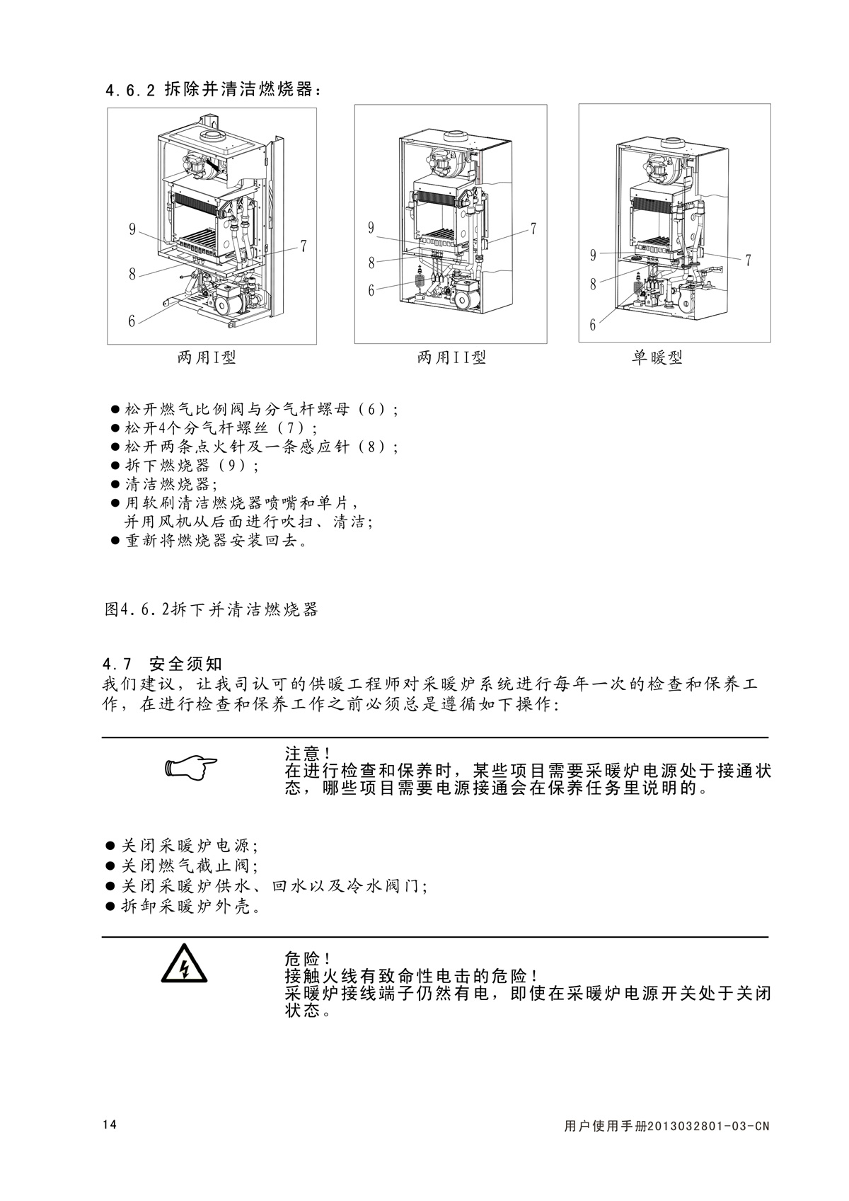 ES16A系列-用户使用手册-4_01.jpg
