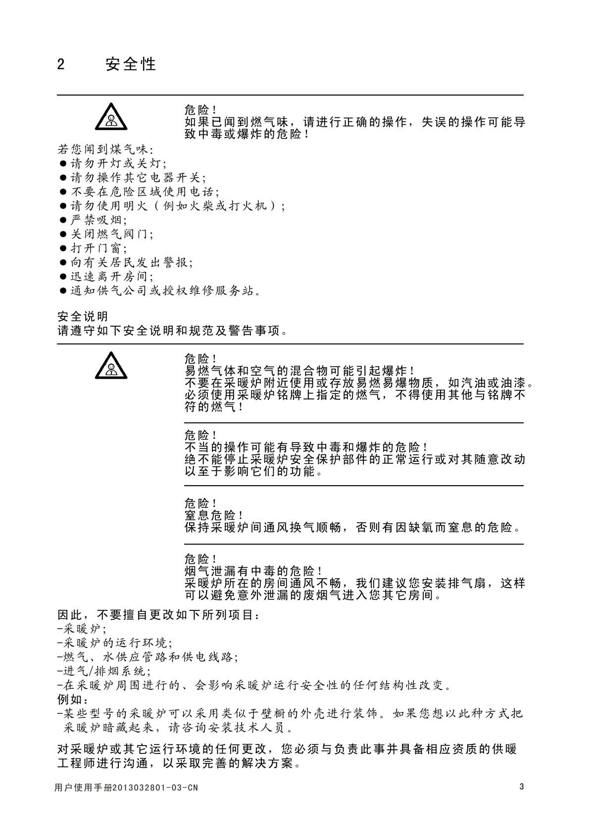 ES16A系列-用户使用手册-4_02.jpg