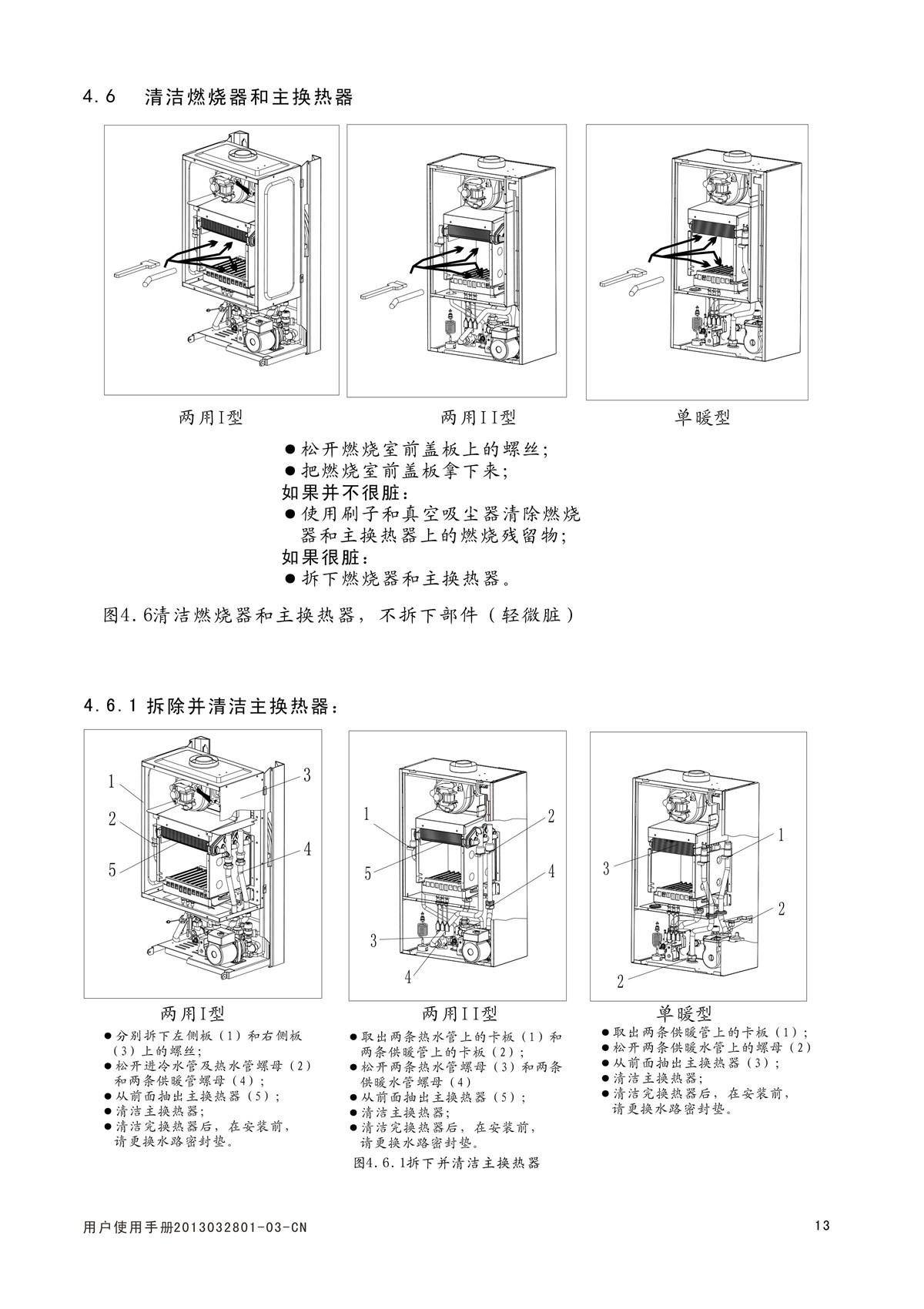 ES16A系列-用户使用手册-5_02.jpg