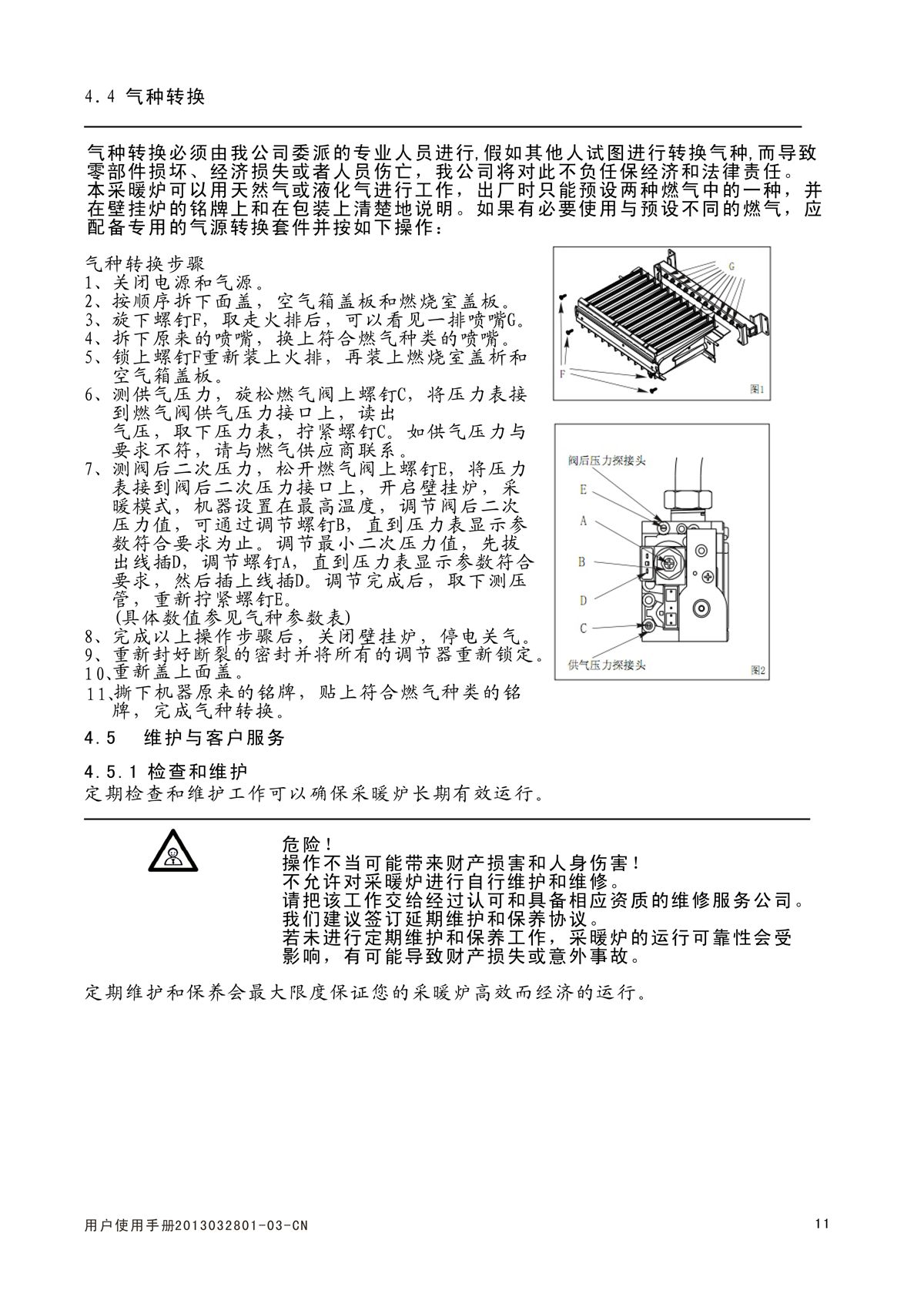 ES16A系列-用户使用手册-7_02.jpg