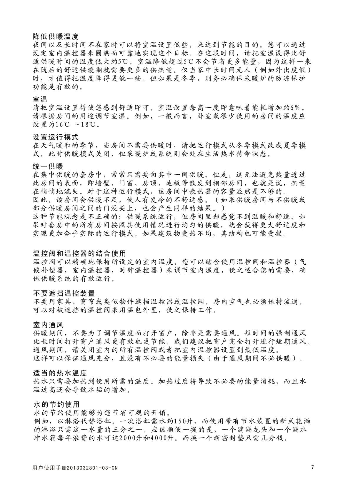 ES16A系列-用户使用手册-8_02.jpg