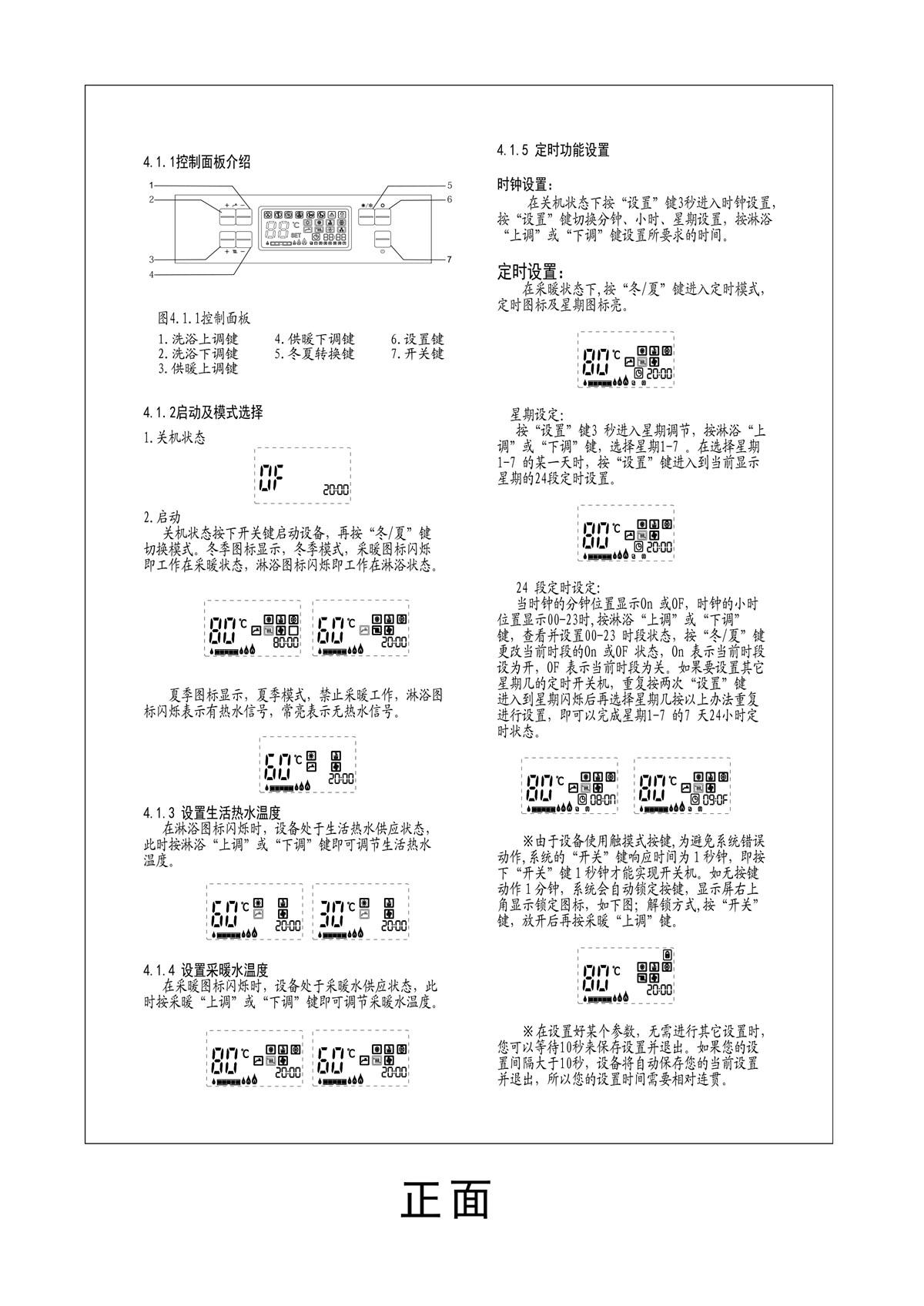 ES16A系列-用户使用手册-10_01.jpg