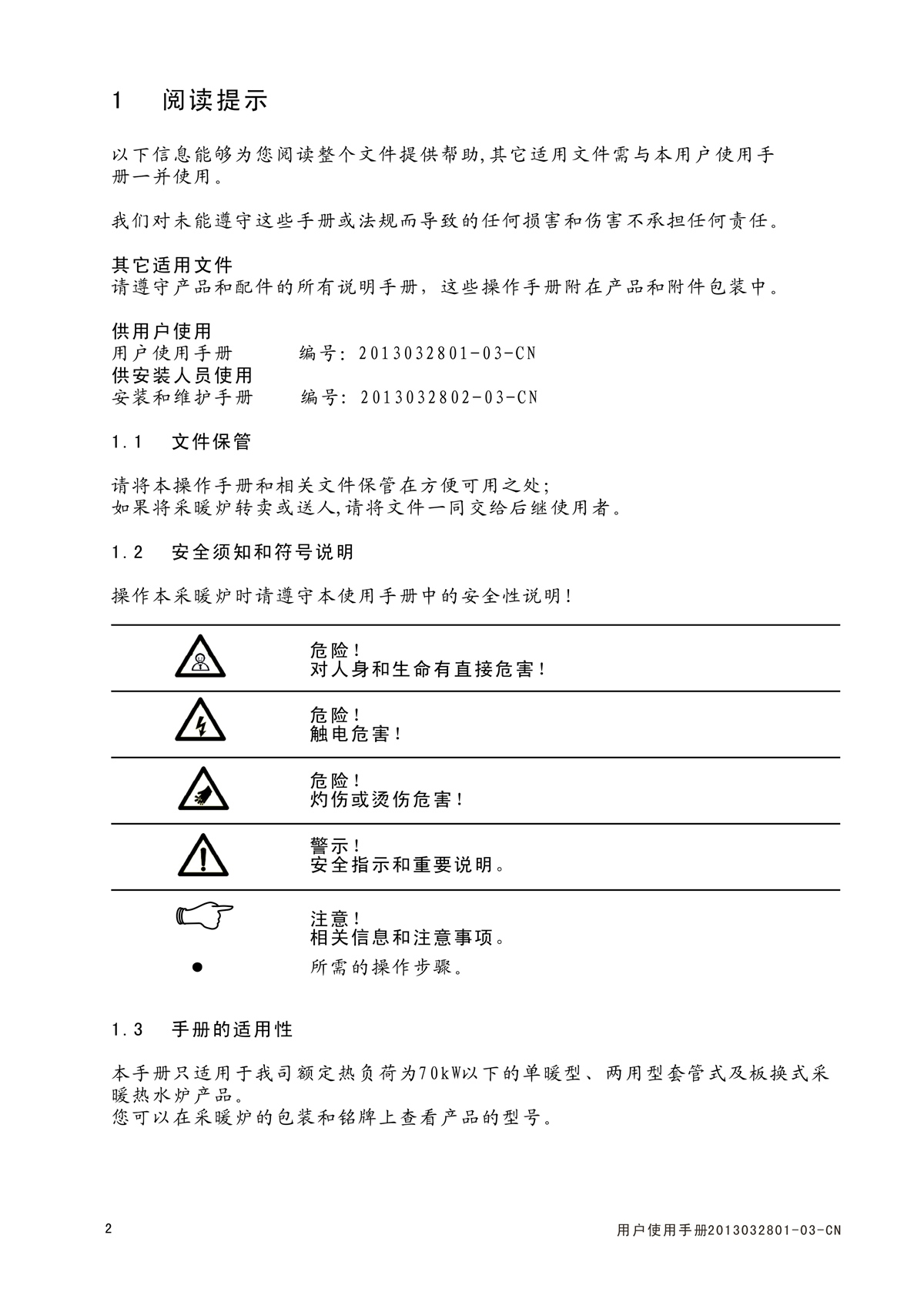 ES16B系列-用户使用手册-3_01.jpg