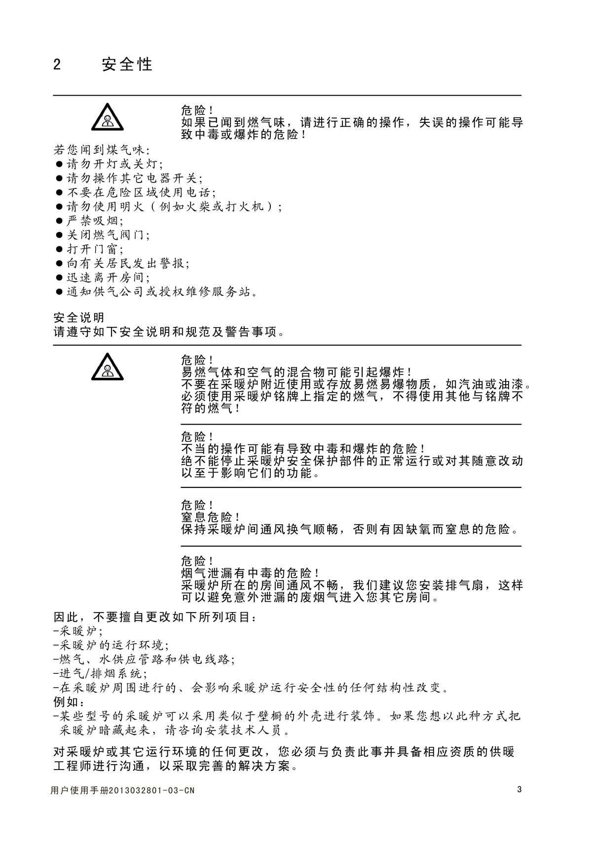 ES16B系列-用户使用手册-4_02.jpg