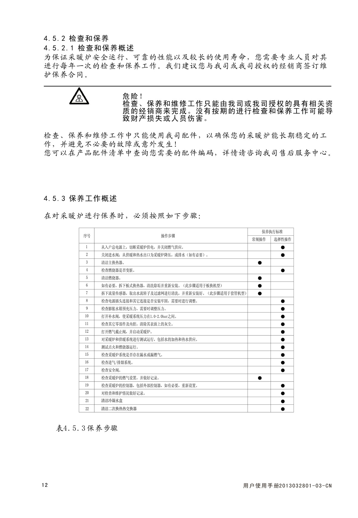 ES16B系列-用户使用手册-6_01.jpg