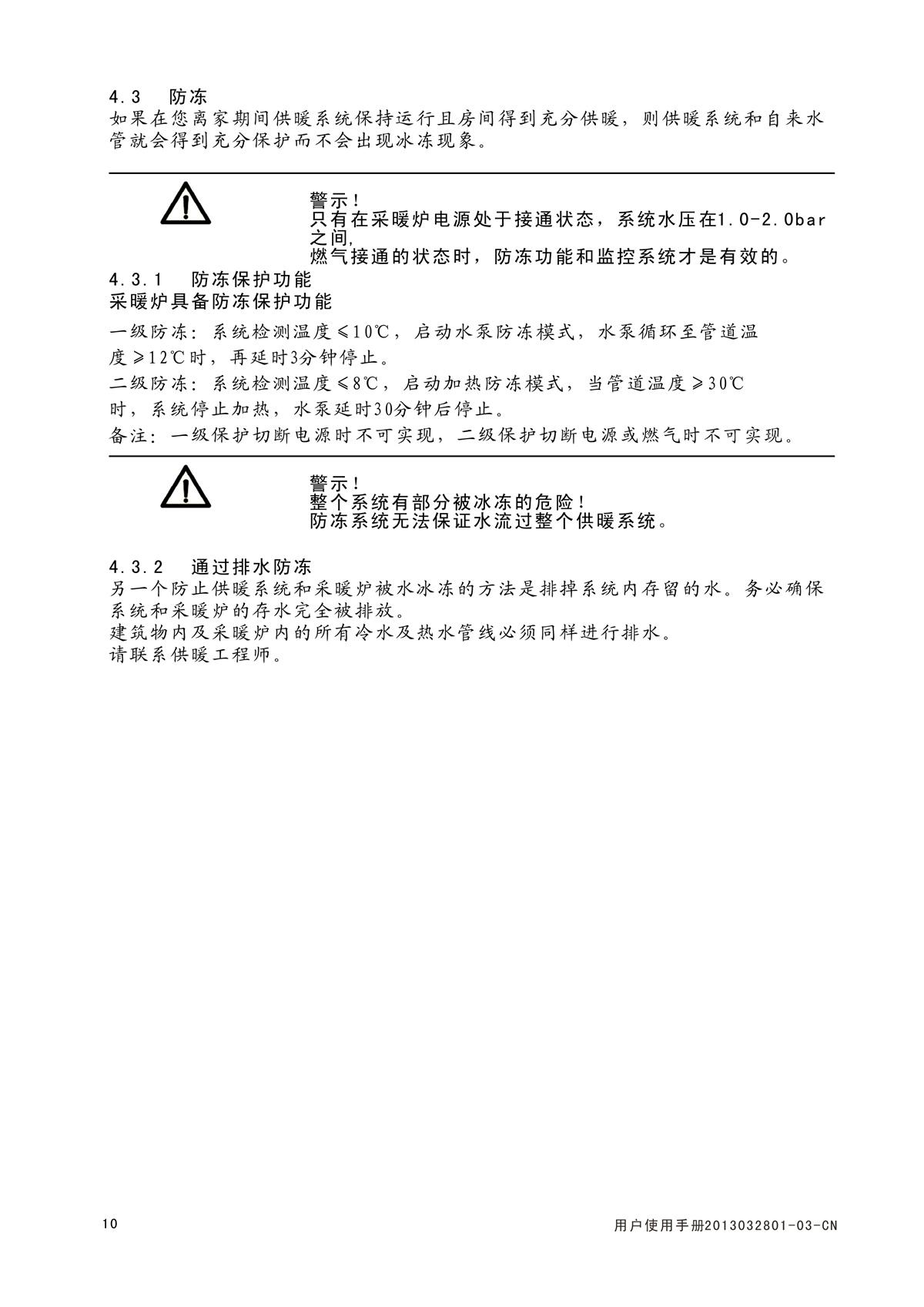 ES16B系列-用户使用手册-8_01.jpg