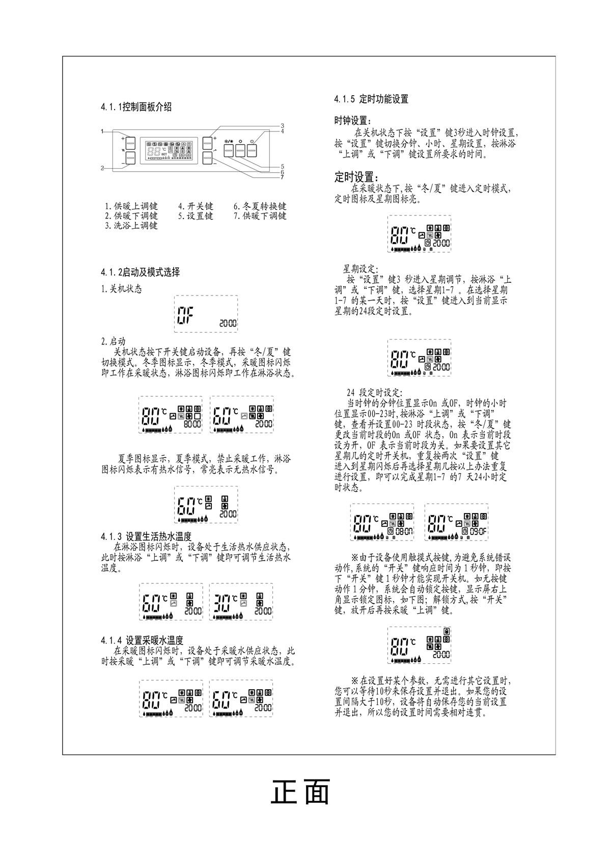 ES16B系列-用户使用手册-10_01.jpg