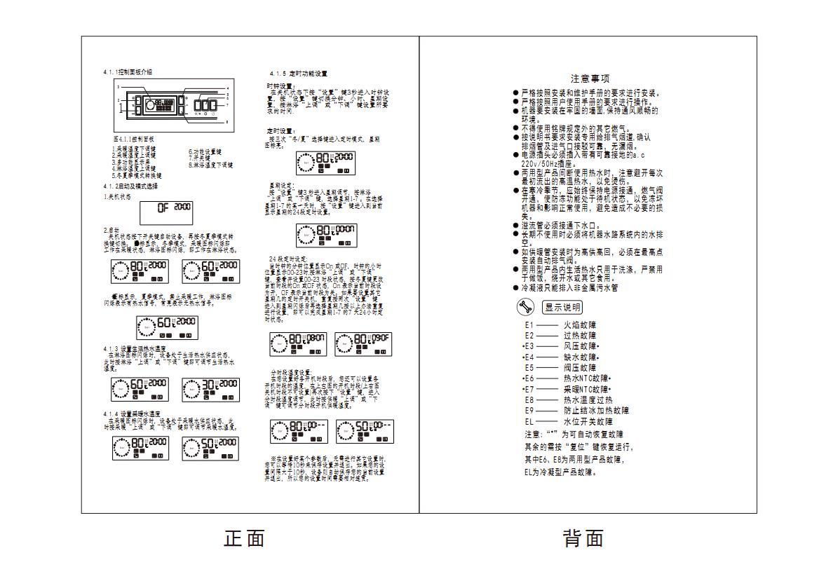 羽顺ES08A系列壁挂炉用户使用手册(背面图示)